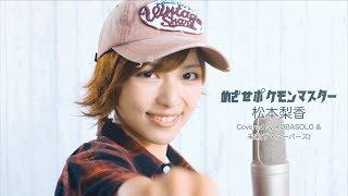 コバソロ & 未来(ザ・フーパーズ)Digital Release!! 配信限定EP「MIRAI ...