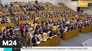 Смотреть видео Госдума единогласно одобрила в первом чтении законопроект о поправке в Конституцию - Москва 24 онлайн