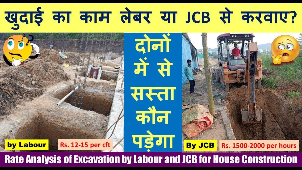 Rate Analysis of Excavation by Labour and JCB for House Construction खुदाई  का काम लेबर या JCB से