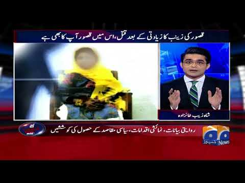 Aaj Shahzeb Khanzada Kay Sath - 10-January-2018 - Geo News