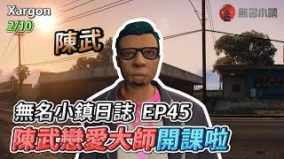 GTARP/Xargon 無名小鎮日誌EP45