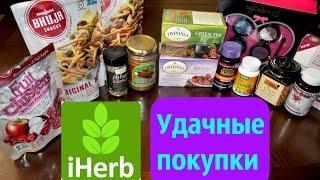IHerb. Оригинальные вкусняшки, витамины,косметика. Идеи подарков.(, 2016-12-10T19:10:37.000Z)