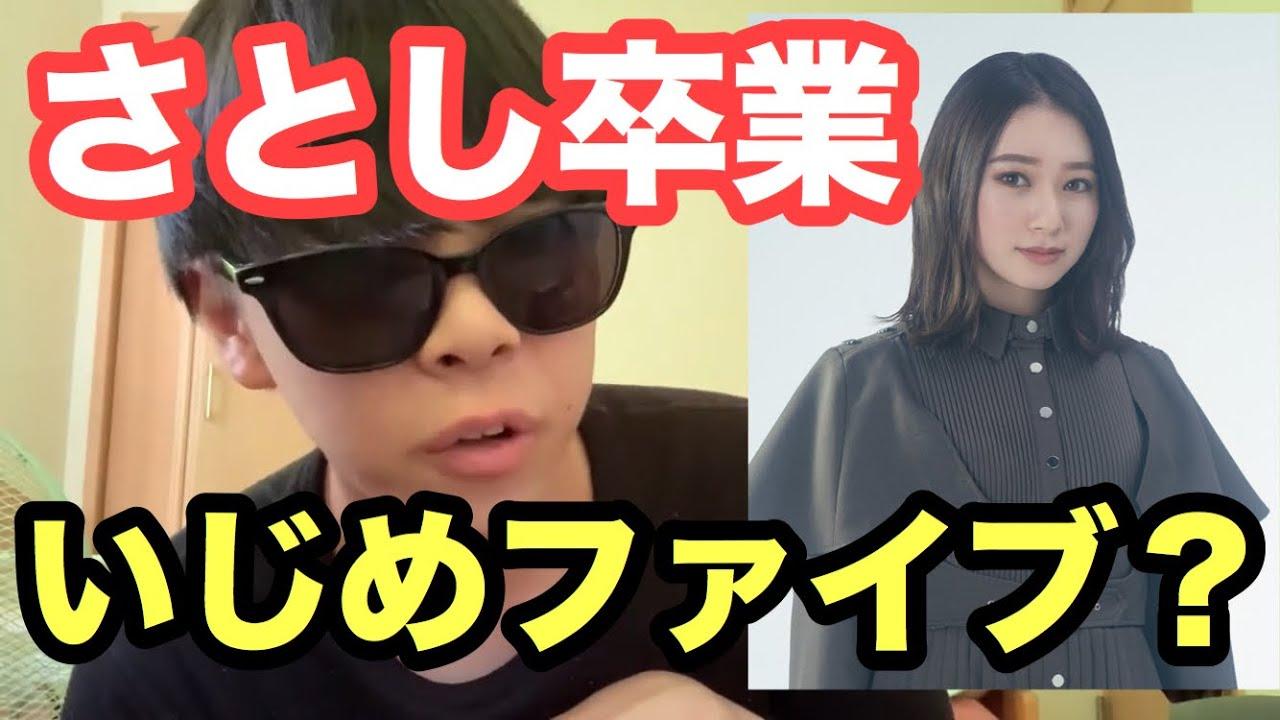 46 イジメ ファイブ 欅 坂