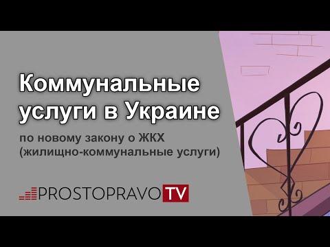 Коммунальные услуги 2019 в Украине: по новому закону о ЖКХ (жилищно-коммунальные услуги)