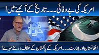 Harf e Raaz - 21 June 2017 - Orya Maqbool Jan - Neo News