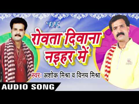 किरीयाKha Ke | Rowata Dewana Nayehar Me | Ashok Mishra & Vinay Mishra | Bhojpuri Song
