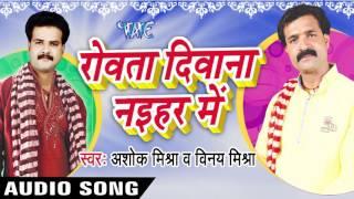 किरीया  Kha Ke | Rowata Dewana Nayehar Me | Ashok Mishra & Vinay Mishra | Bhojpuri Song