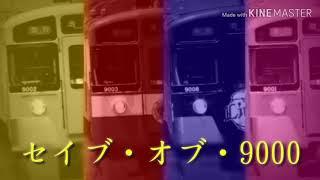 セイブ・オブ・9000【ナイト・オブ・ナイツ×西武9000】