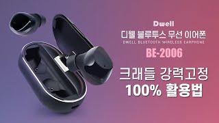 디웰 블루투스 이어폰 크래들 100% 사용법