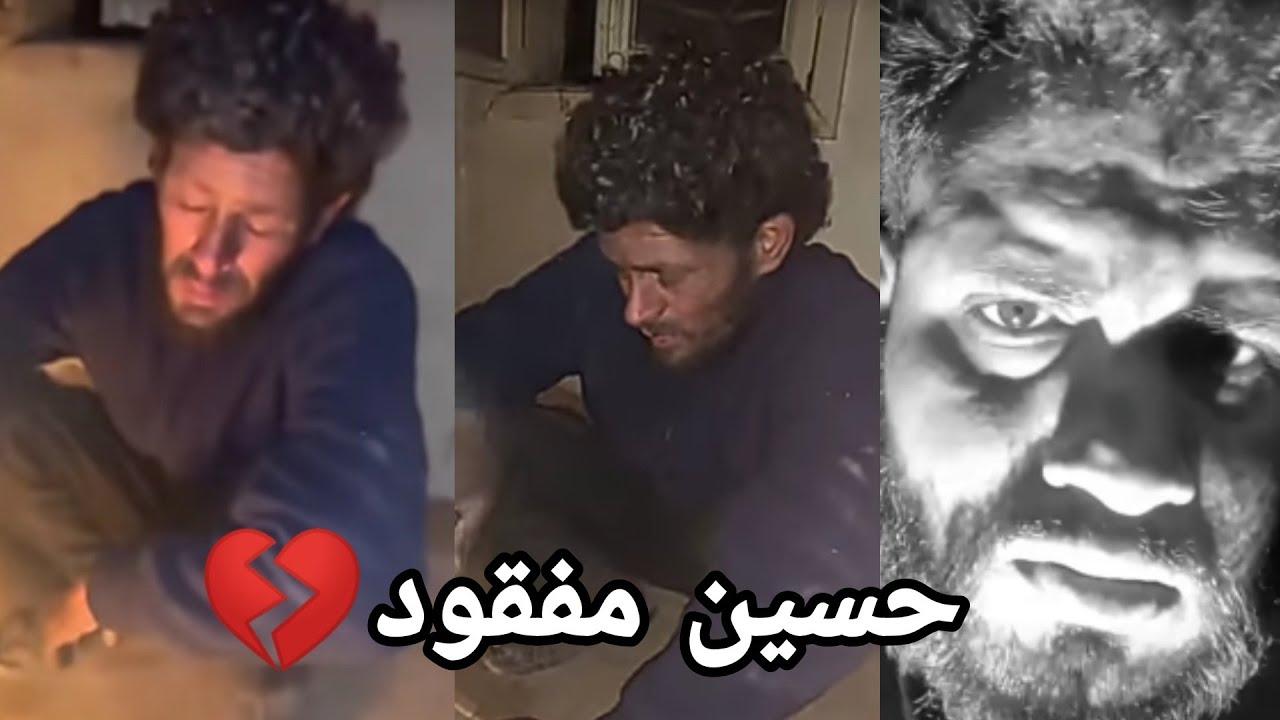مغامرة فزع الشمري الجديدة في بيت مهجور والبحث عن حسين الذي تم العثور عليه نائم في البيت المهجور