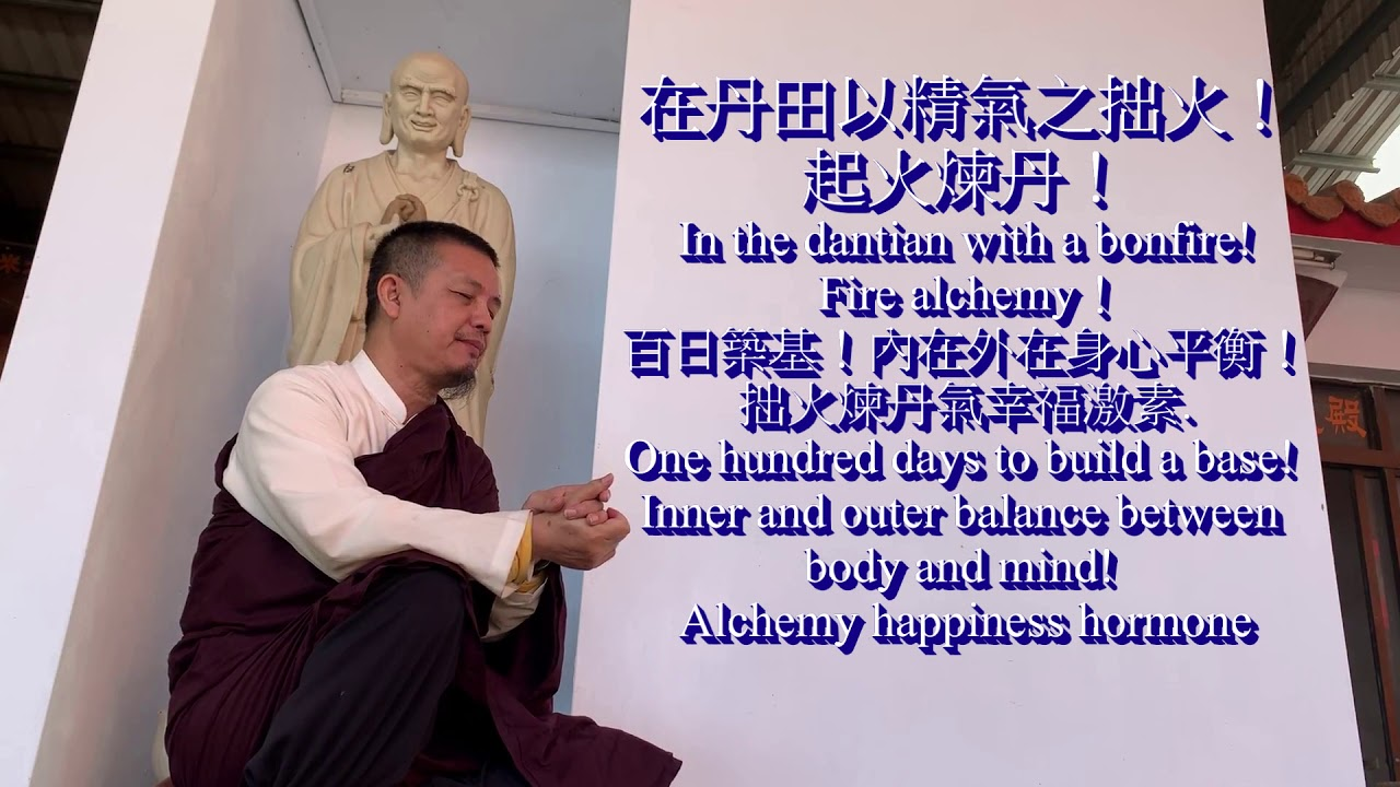 瑜珈 脈輪 拙火 靜坐 煉丹 啟靈 Yoga Bonfire Meditation Alchemy by 崑崙泓師 - YouTube
