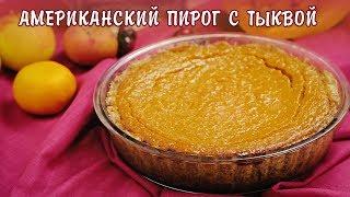 АМЕРИКАНСКИЙ ПИРОГ С ТЫКВОЙ / самый вкусный рецепт