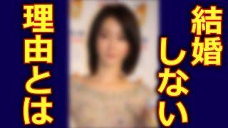 「エイジハラスメント」稲森いずみ が結婚しない理由とは? http://yout...
