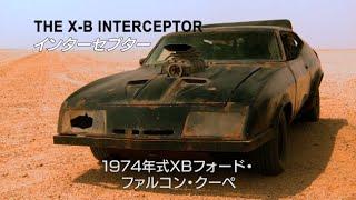 映画『マッドマックス 怒りのデス・ロード』車の大群特別動画