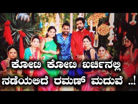 ಅಬ್ಬಬ್ಬಾ ..!!  ರಮಣ್ ಮದುವೆ ಇಷ್ಟು ಜಾಗಗಳಲ್ಲಿ  ನಡೆಯಲಿದೆಯಾ | FIlmibeat Kannada