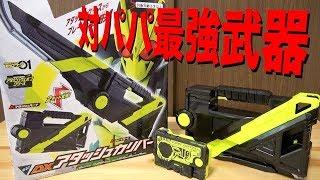 DXアタッシュカリバーが最強の武器 仮面ライダーゼロワン
