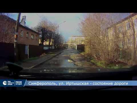 фото симферополь ул иртышская