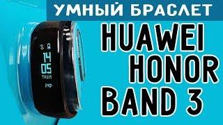 Huawei Honor Band 3 - фитнес браслет Хуавей Хонор Бенд 3 -  НЕУЖЕЛИ БАРАХЛО?