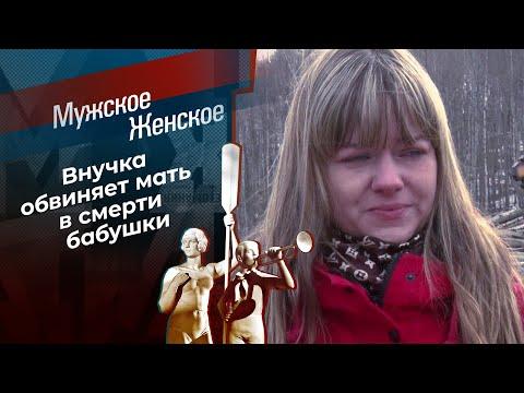 Дочь-убийца? Мужское / Женское. Выпуск от 23.04.2021