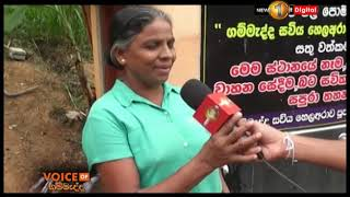Voice of Gammadda Sirasa TV 11th August 2019 Thumbnail
