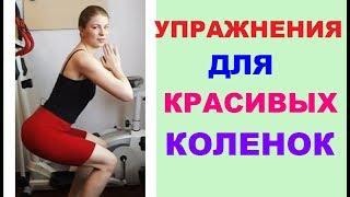 Упражнения для красивых коленок. Сжигаем жир, подтягиваем кожу и мышцы. Сиззи присед (Sissi)