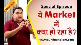 ये मार्किट में क्या हो रहा है ?   Special Episode   www.sunilminglani.com