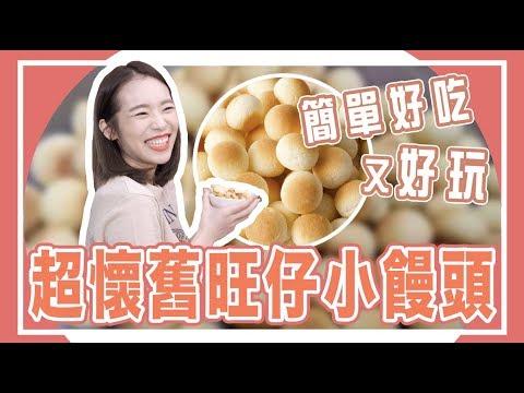 《聖嫂動手做》自製超懷舊旺仔小饅頭!簡單好吃又好玩