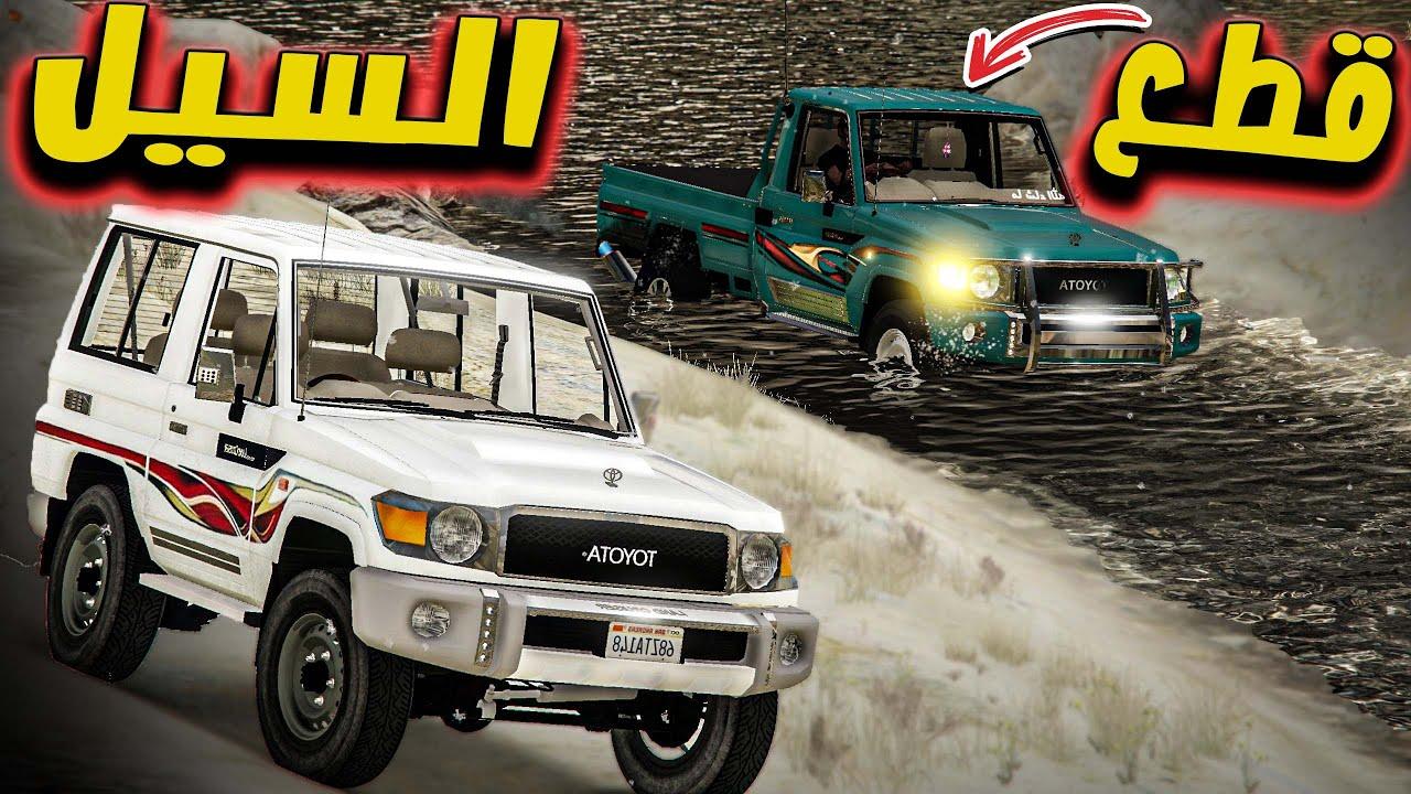 تحدي خطير قطع الشعيب - هل تغرق السيارة ولا لا ( تايوتا ضد دوج ) GTA V