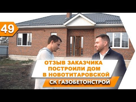 Отзыв заказчика№4 Построили Дом из Газоблока!