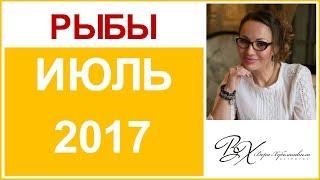 РЫБЫ Гороскоп на ИЮЛЬ 2017г. - астролог Вера Хубелашвили