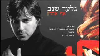 גלעד שגב - אף אחד - Gilad Segev