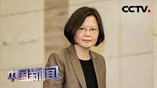 [中国新闻] 台湾2020选举蓝绿初选乱象 | CCTV中文国际