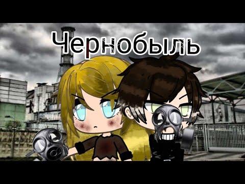 """Сериал """"Чернобыль"""" 1 сезон 6 серия Gacha Life (перезалив)"""