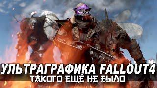 НОВЫЙ Fallout 4 - ЛУЧШАЯ Сборка Модов, которая вернёт вас в игру + КОНКУРС