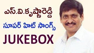S.V.Krishna Reddy Super Hit Songs Jukebox || All Time Super Hits Of S.V.Krishna Reddy