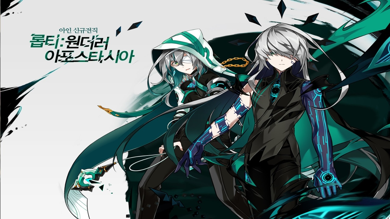 [Elsword KR] Ain 3rd class - Lofty : Wanderer & Apostasia first playing(롭티  : 원더러 & 아포스타시아 플레이) #02