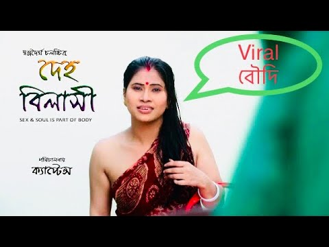 """Bangla Short Film"" Deho Bilashi - দেহ বিলাসী - Full HD 