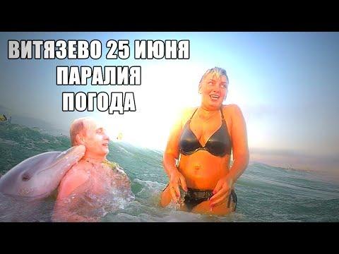 свинг знакомства Витязево