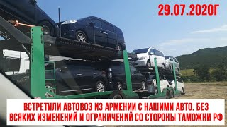 Авто из Армении, таможня даёт добро !!! 29.07.2020г