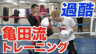 【超過酷】亀田興毅さんから直々にボクシングを教えてもらいました thumbnail