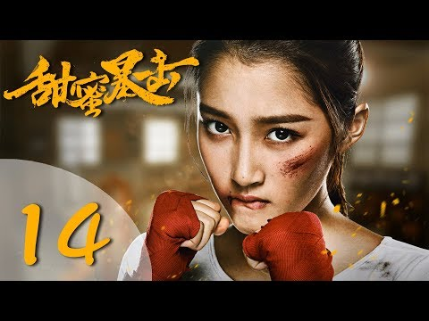 【ENG SUB】甜蜜暴击 14 | Sweet Combat 14(鹿晗LUHAN、关晓彤、裴子添、邵雨薇、赵越、李萌萌、丁程鑫主演)