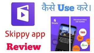 skippy app, skippy app kya hai,skippy app review,skippy app ko kaise use kare,skippy app kaise use k screenshot 5