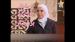 اخصائية التغذية د ثواب الغبرة   قناة سما حلقات رمضان1