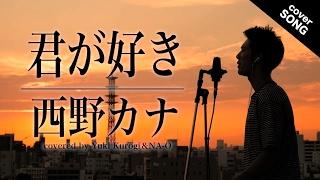 【レノアCM】君が好き / 西野カナ(フル歌詞付)(レノアハピネス TV CM) カバー 黒木佑樹 くろちゃんねる thumbnail