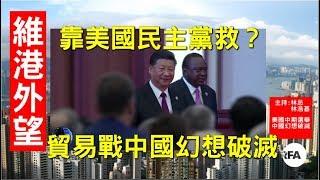 【維港外望】2018年11月10日 北京期望民主黨打救 中期選取後幻想破滅