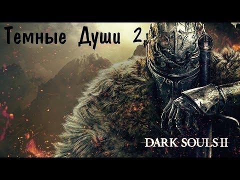 Открытый мир - Dark Souls 2 - RPG 2014