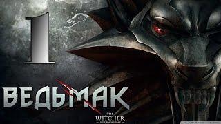 Прохождение The Witcher Enhanced Edition Часть 1 - КАЭР-МОРХЕН
