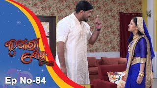 Kunwari Bohu | Full Ep 84 | 12th Jan 2019 | Odia Serial – TarangTV