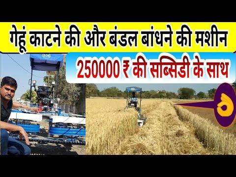 गेहूं काटने की ओर बंडल बांधने की मशीन सब्सिडी के साथ Best Technology Riper Binder - Agritech Guruji