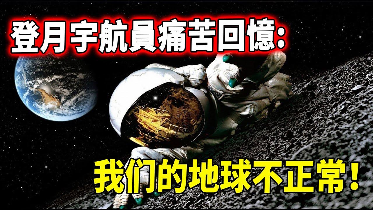 登月宇航員痛苦回憶:回望地球時的強烈不適感!為何人从月球上看地球会感到恐惧?科学家:我们的地球不正常!| 腦補大轟炸